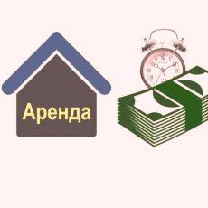Домик, часы, деньги